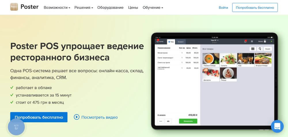 joinposter