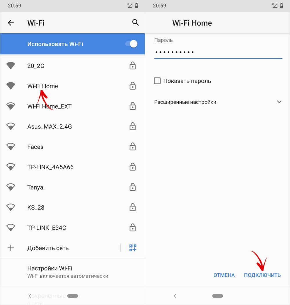 подключение к wi-fi-сети на android-смартфоне