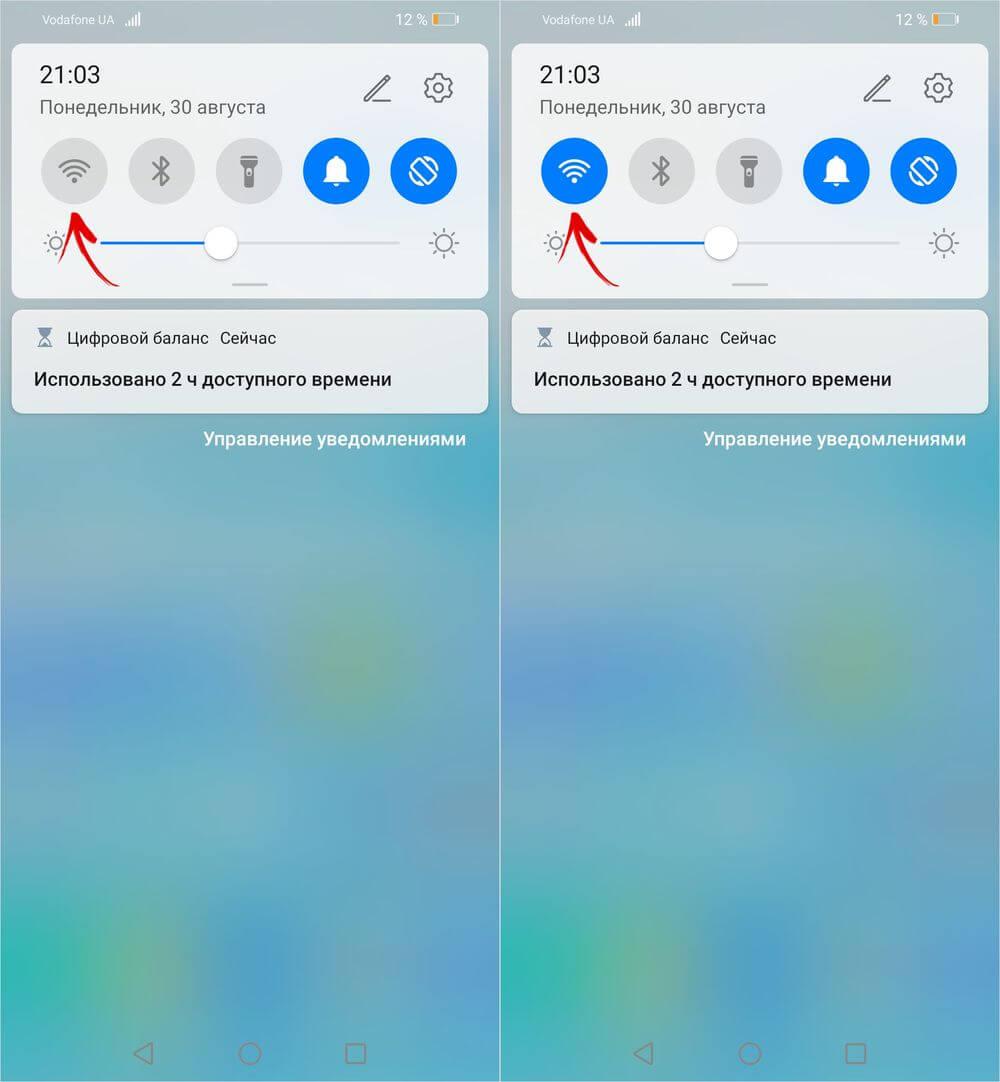 иконка wi-fi на панели быстрых настроек на huawei