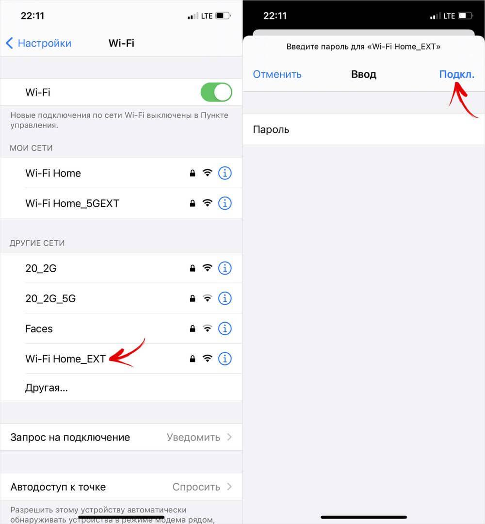 подключение к wi-fi на iphone