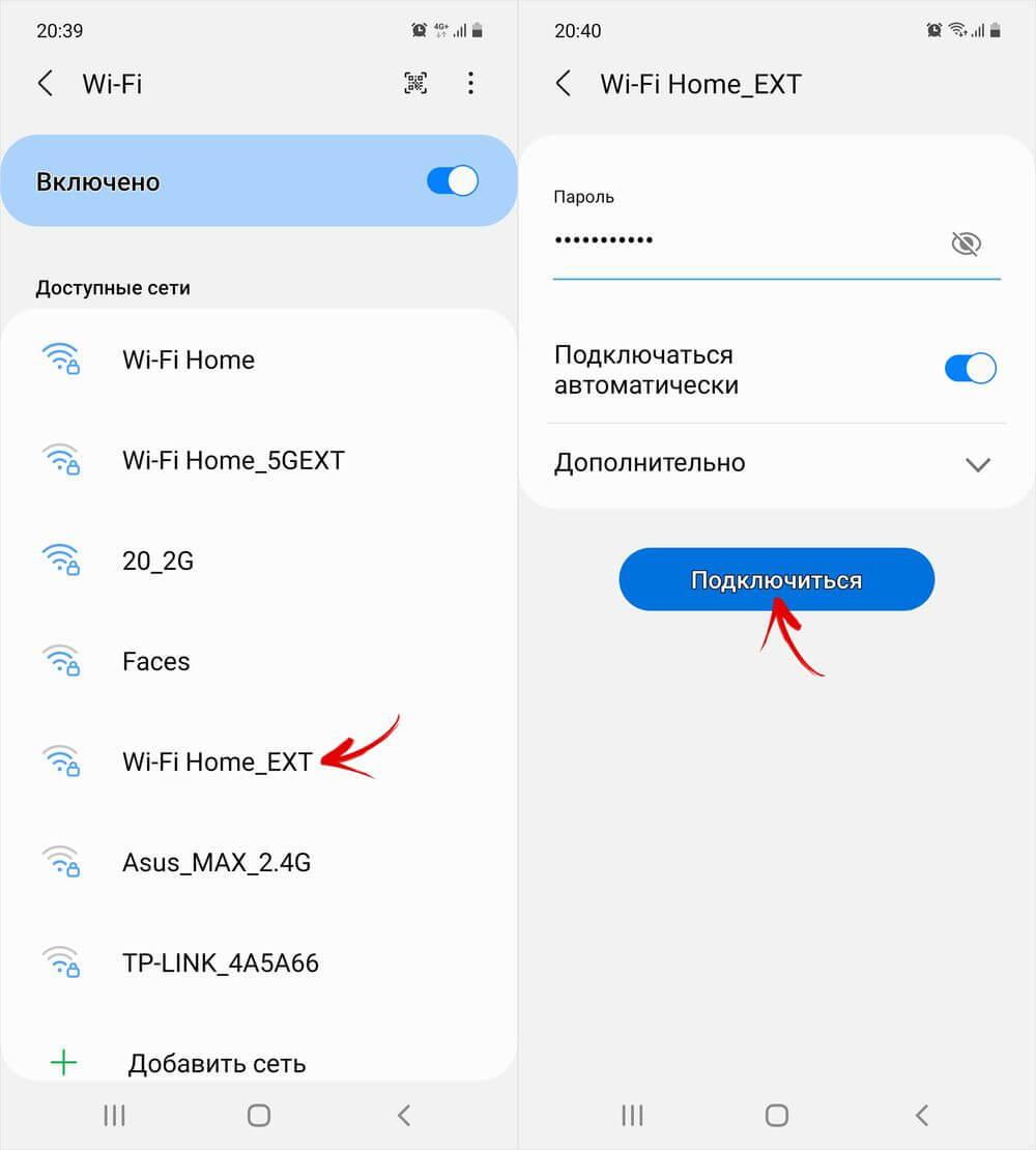 подключение к точке доступа wi-fi на samsung galaxy