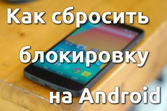android блокировка