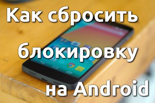 android блокировка